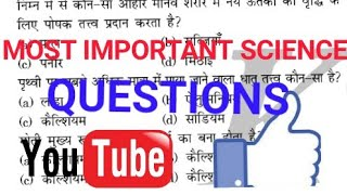 Most important science question for railway, SSC, Police