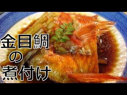 金目鯛(キンメダイ)の煮付け方(japanese Red Snapper Boiled With Soy Sauce)