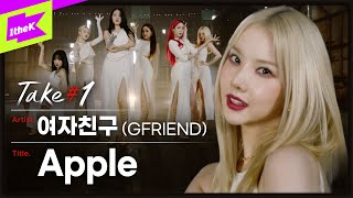 [4K] 여자친구(GFRIEND) _ Apple(White Witch ver.)  | 퍼포먼스 | Take#1 | 테이크원 | Performance