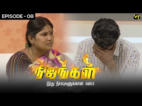 Nijangal with kushboo is a reality show to sort out untold issues. Here is the episode 08 of #Nijangal telecasted in Sun TV on 01/11/2016. We Listen to your vain and cry.. We Stand on your side to end the bug, We strengthen the goodness around you.   Lets stay united to hear the untold misery of mankind. Stay tuned for more at http://bit.ly/SubscribeVisionTime  Life is all about Vain and Victories.. Fortunes and unfortunes are the  pole factor of human mind. The depth of Pain life creates has no scale. Kushboo is here with us to talk and lime light the hopeless paradox issues  For more updates,  Subscribe us on:  https://www.youtube.com/user/VisionTimeThamizh  Like Us on:  https://www.facebook.com/visiontimeindia