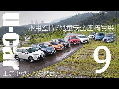 9款主流SUV大集合 百萬級距一級戰區 - 空間乘用篇 | U-CAR 集體評比(Kuga、Tucson、U6、Outlander、X-Trail、Sportage、CX-5、RAV4、Tiguan)