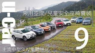 9款主流suv大集合 百萬級距一級戰區   空間乘用篇 | U Car 集體評比(kuga、tucson、u6、outlander、x Trail、sportage、cx 5、rav4、tiguan)