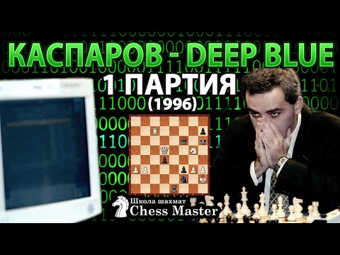 Garry Kasparov - Deep Blue, 1 game match 1996