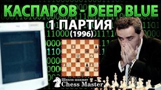 Гарри Каспаров - Deep Blue. 1 партия матча 1996 года. Шахматы