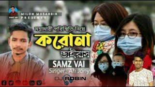 Corona virus Samsung Notun gaan new song Arman Alif class seventh DJ Robin YouTube Bangla Tak tok