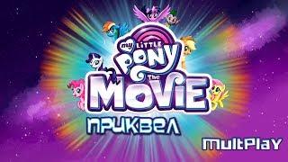 Мой Маленький Пони В Кино Приквел: Часть 1 (My little pony Movie) NblaaaDub
