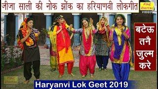 बटेऊ तनै जुल्म करे (जीजा साली की नोक झोंक का हरियाणवी लोकगीत) - HARYANVI LOK GEET | REKHA GARG