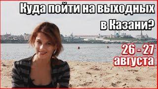 Куда пойти на выходных в Казани? 26-27 августа