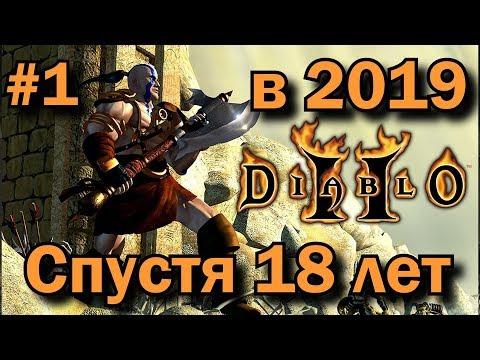 Diablo II - легендарные игры. Диабло 2 в 2019, взгляд спустя 18 лет, прохождение Diablo