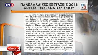 Η ΟΕΦΕ σχολιάζει τα θέματα των Αρχαίων και των Μαθηματικών Προσανατολισμού