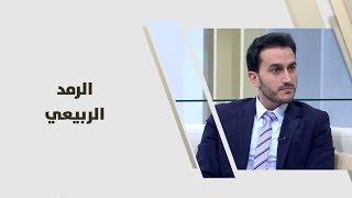 د. محمود بطاينة - الرمد الربيعي