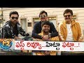 F2 Movie Review And Rating   F2 Fun and Frustration (2019) Movie Public Talk   F2 Movie Response