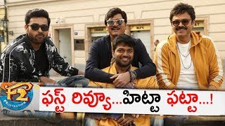 F2 Movie Review And Rating | F2 Fun and Frustration (2019) Movie Public Talk | F2 Movie Response