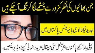 Types of contact lenses and prices   Check Details & Specifications in Urdu   Hindi