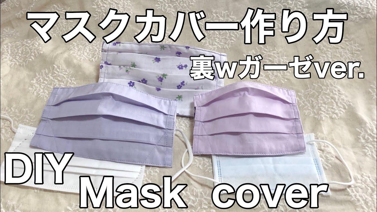 マスク カバー 作り方