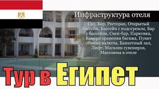 Египет Шарм-Эль-Шейх Туры - Отель Cyrene Grand Hotel 5*