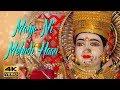 Maiye Ni Mehndi Haan - Mata Rani Bhajan - Narendra Chanchal - माइयेनि मेहँदी हाँ