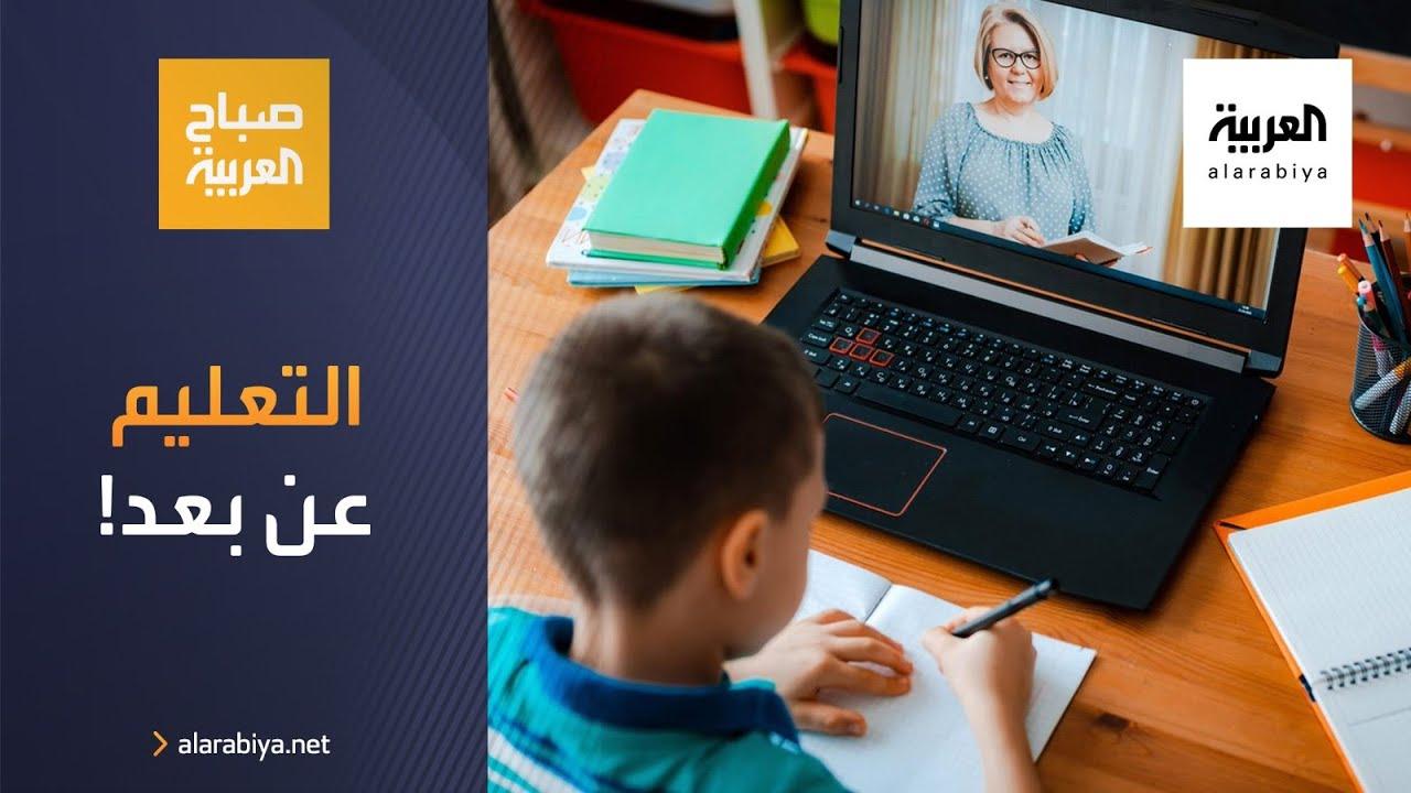صباح العربية | كيف تتعامل مع مخاوف تمديد التعليم عبر الانترنت  - نشر قبل 3 ساعة