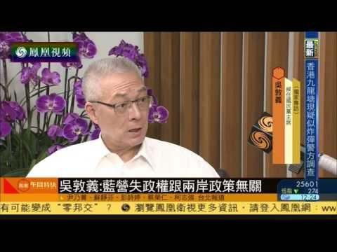 吴敦义畅谈两岸关系:我是台湾人,也是中国人