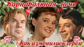 Карнавальная ночь 1956 Как изменились актеры и их судьба (памяти ушедших)