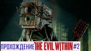 Прохождение The Evil Within #2. Эпизод 3: В когтях у чудовищ