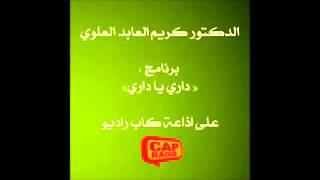 Repeat youtube video الدكتور العابد العلوي - نصائح عامة