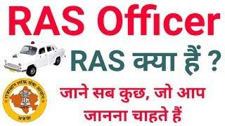 What is RAS ? / RAS क्या हैं / ras kya hota hai