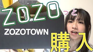 【ZOZO】服を買いましたZO【ゾゾタウン】