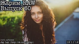 Жарим RAW... Выпуск 60...LightRoom 4 by Jay Lay