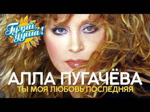 Алла Пугачёва - Ты моя любовь последняя - Душевные песни