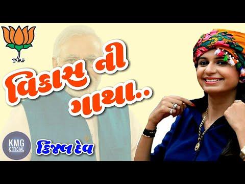 KINJAL DAVE - Vikas Ni Gatha | BJP New Song | KMG Official