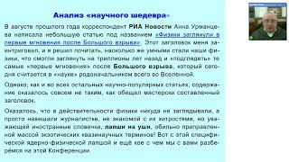 """Конференция """"Новая наука Николая Левашова - 36"""" (25.03.2018) Д.Байда"""