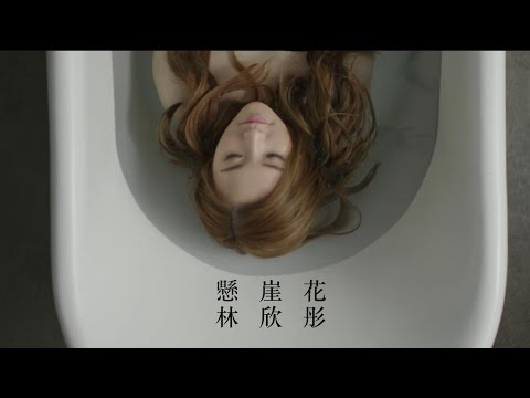 林欣彤 Mag Lam 懸崖花 - Official MV