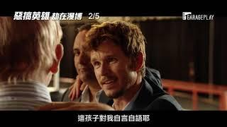 【惡搞英雄:劫在漫博】Supercon 電影預告 人生最後一次扮演超級英雄! 2/5(五)魯蛇大反攻!