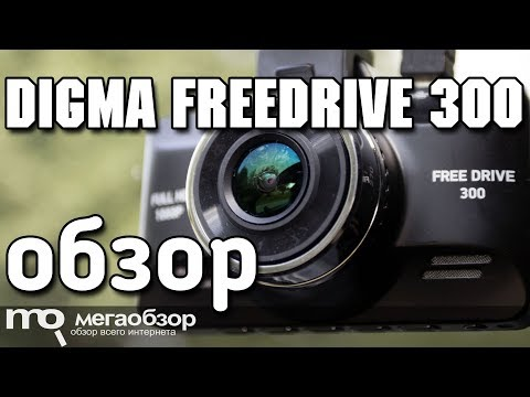 Digma FreeDrive 300 обзор видеорегистратора