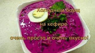 СВЕКОЛЬНИК!!! Холодный свекольник - диетический суп из свеклы. Акрошка со свеклой. Видео