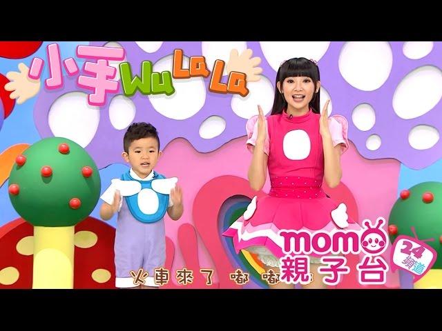 momo親子台 | 【炒蘿蔔】小手WuLaLa EP08【官方HD完整版 】