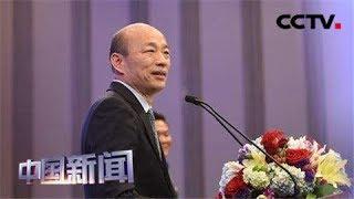[中国新闻] 台湾最新民调显示 韩国瑜支持度持续下跌 | CCTV中文国际
