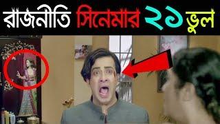 রাজনীতি সিনেমার ২১ টি ভুল। Rajneeti Movie Full Review । Shakib Khan । Funny 21 Mistake । Fatra Guys