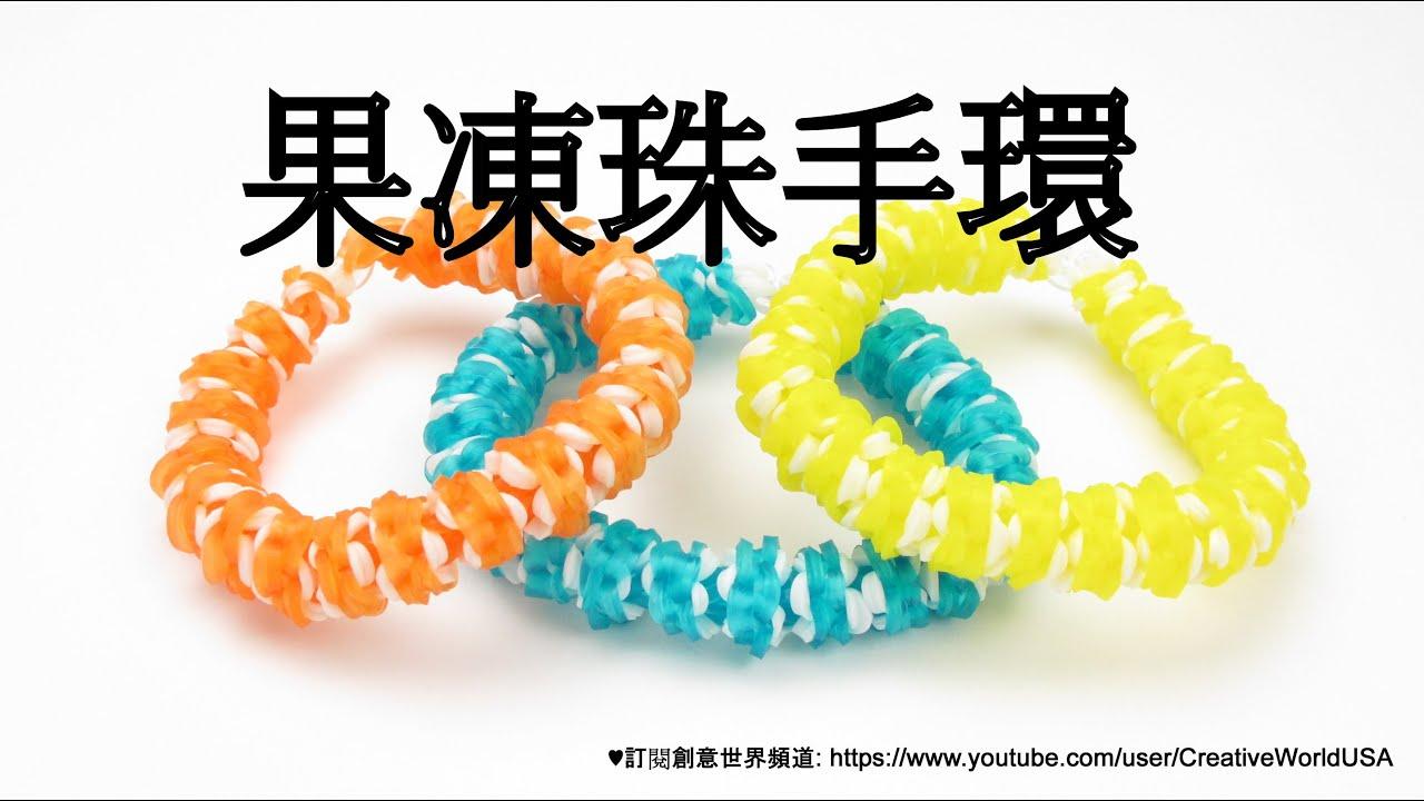 Rainbow Loom 果凍珠手環 Jelly Bead Bracelet - 彩虹編織器中文教學 Rainbow Loom Chinese Tutorial - YouTube