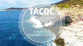 Остров Тасос с высоты птичьего полета  |  greek islands, greece(Тасос - самый северный из островов эгейского моря. 90 % этого острова занимают леса, поэтому греки называют..., 2016-10-17T09:46:23.000Z)