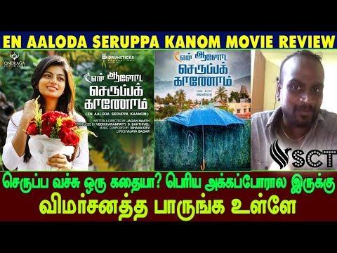 En Aaloda Seruppa Kanom Movie Review By...