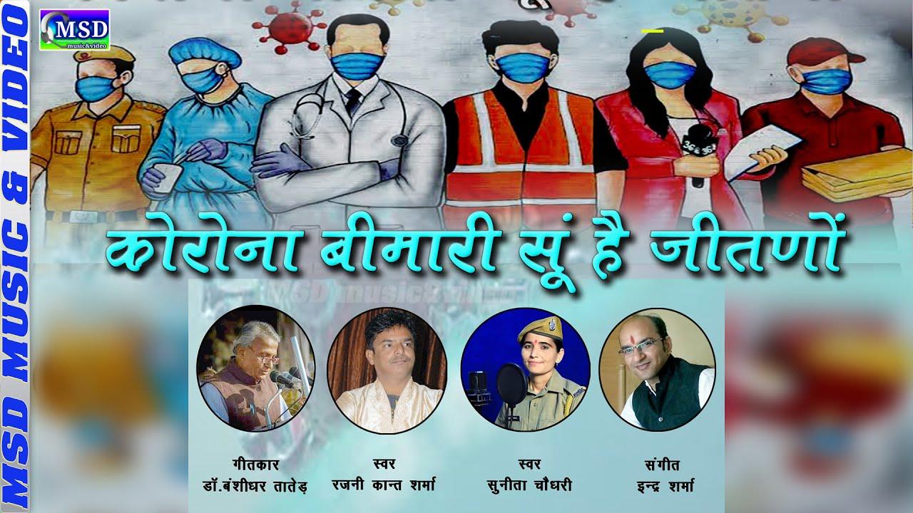 कोरोना बीमारी सु है जीतणों ! महामारी से बचाव हेतु जनजागरुकता गीत !Sing रजनीकांत शर्मा  सुनीता चौधरी