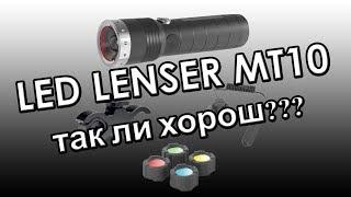 обзор фонаря LED LENSER MT10 с аксессуарами