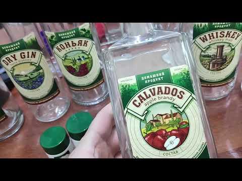 Этикетки для бутылок самогон, виски, бурбон, джин, коньяк, ром, кальвадос