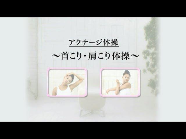 【アクテージ体操】首こり・肩こり体操