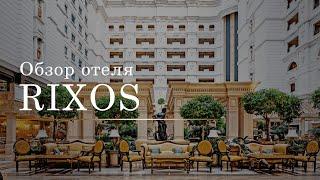 Отдых в Турции конец октября 2019 Отель Rixos Живой отзыв Кемер