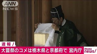 大嘗祭で使われる米の生産地は栃木県と京都府に(19/05/13)