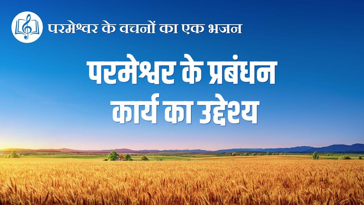 परमेश्वर के प्रबंधन कार्य का उद्देश्य   Hindi Christian Song With Lyrics