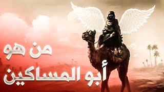 أبو المساكين الذي يطير بجناحين من ياقوت فى الجنة